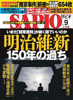 SAPIO(サピオ) 2017年09月号