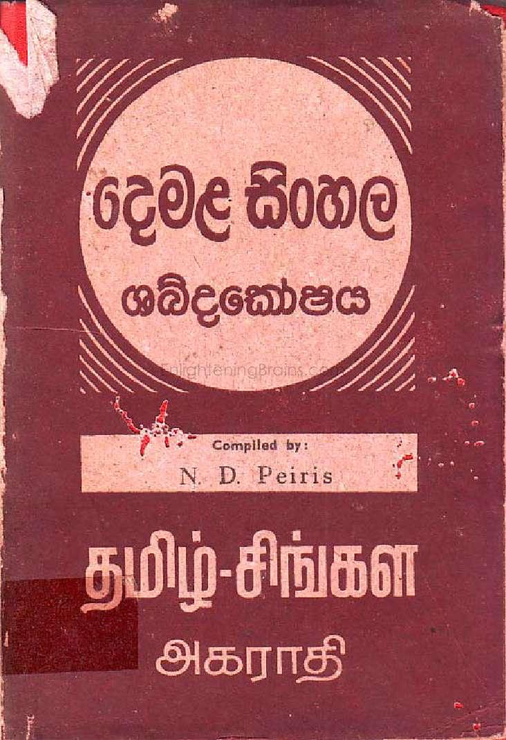 Tamil to Sinhala Dictionary - Tamil
