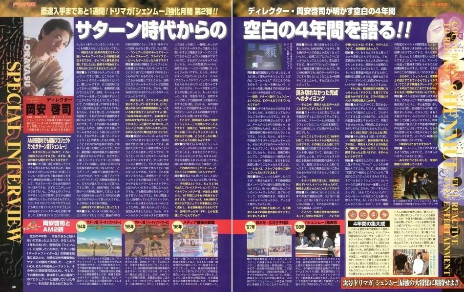 1999 Shenmue Pre-Release Interview with Director Keiji Okayasu