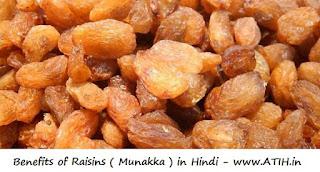 Benefits of Raisins ( Munakka ) in Hindi