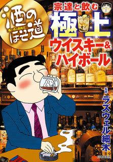 [ラズウェル細木] 酒のほそ道 宗達と飲む極上ウイスキー&ハイボール