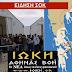 ΠΛΗΡΗΣ ΑΠΟΙΚΙΣΜΟΣ ΙΣΛΑΜΙΣΤΩΝ!!! Κυκλώματα προωθούν πρόσφυγες προς τις ακτές του Ιονίου και τα σύνορα