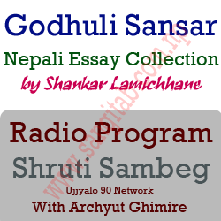 Godhuli Sansar Essay Collection By Shankar Lamichhane from Radio Program Shruti Sambeg Audio Book