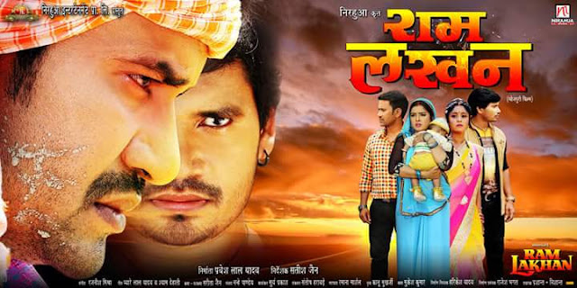 Ram Lakhan Bhojpuri Movie 2016