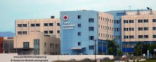 ΤΕ ΠΙΕΡΙΑΣ ΚΚΕ - ΕΡΩΤΗΣΗ Προς τον Υπουργό Υγείας (Προβλήματα λειτουργίας και ελλείψεις προσωπικού στο Γενικό Νοσοκομείο Κατερίνης.)