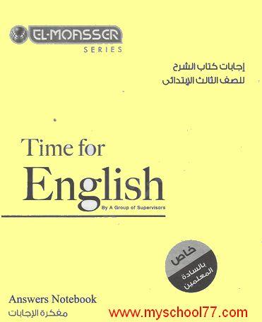 اجابات كتاب المعاصر   Elmoasser لغة انجليزية للصف الثالث الابتدائى ترم ثانى 2020 موقع مدرستى