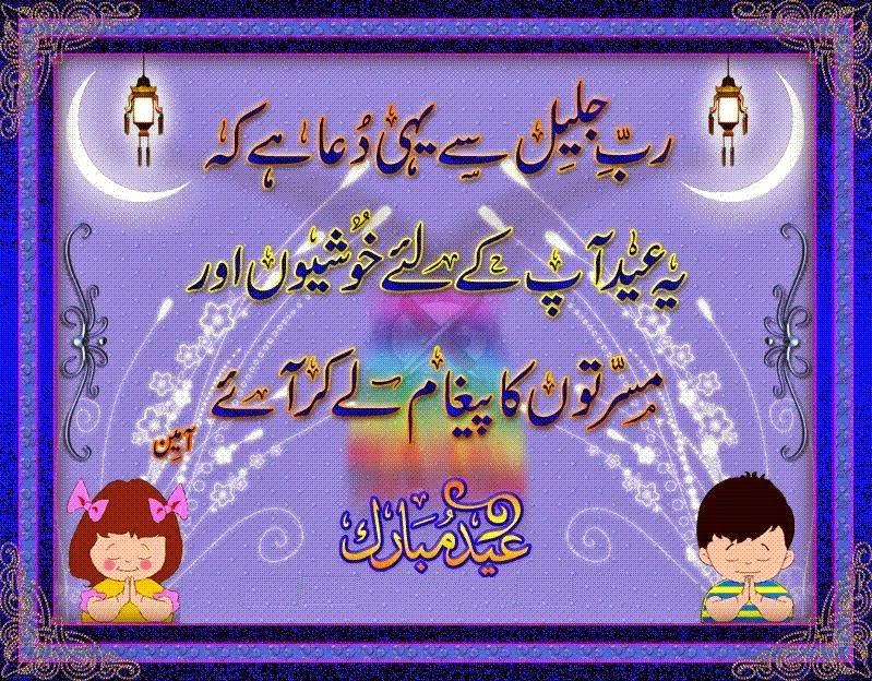 eid mubarak cards in urdu  fashion fanz