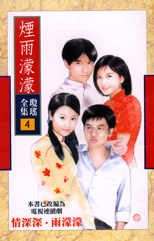 Tribute to Classic Chinese/Taiwanese Romantic TV Series by Qiong Yao