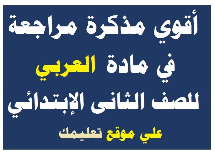 مذكرة شرح ومراجعة اللغة العربية للصف الثانى الإبتدائي الترم الأول والثاني 2020
