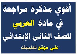 مذكرة شرح ومراجعة اللغة العربية للصف الثانى الإبتدائي الترم الأول والثاني 2019