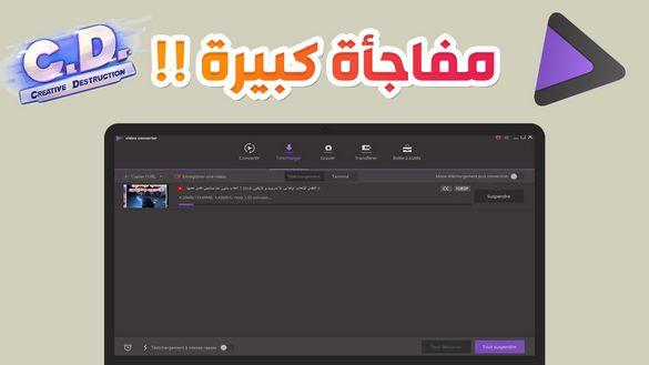 افضل برنامج جربته في حياتي !! مفاجئة كبيرة و مسابقة للجميع !! Wondershare Video Converter