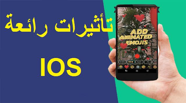 تطبيق arrow لإضافة تأثيرات الواقع المعزز إلى فيديوهات على أجهزة آيفون وآيباد