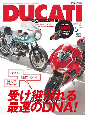 DUCATI Magazine(ドゥカティーマガジン) 2019年05月号 zip online dl and discussion
