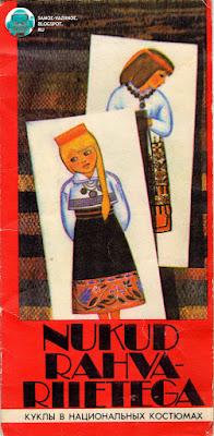 Бумажные куклы в национальных костюмах Эстония Таллин СССР.