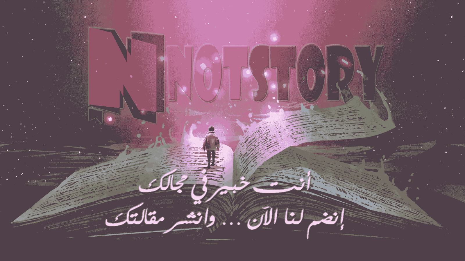 مدونة notstory