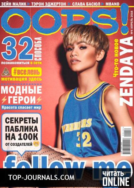 журнал максим июнь 2016 фото