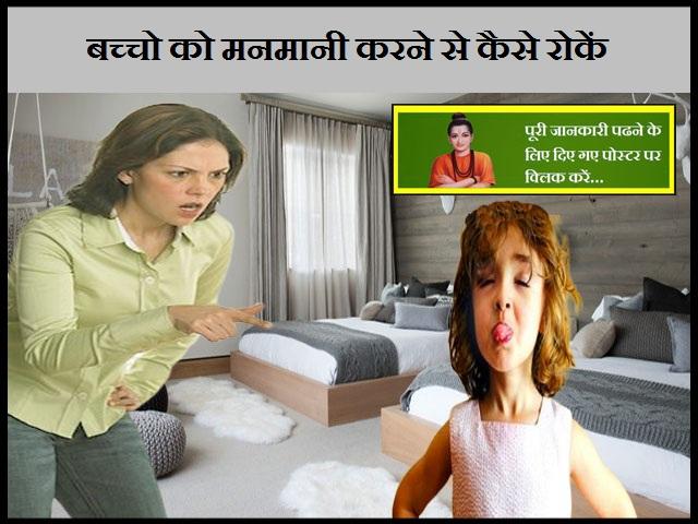 How to Prevent Children from Arbitrariness-बच्चो को मनमानी करने से कैसे रोकें