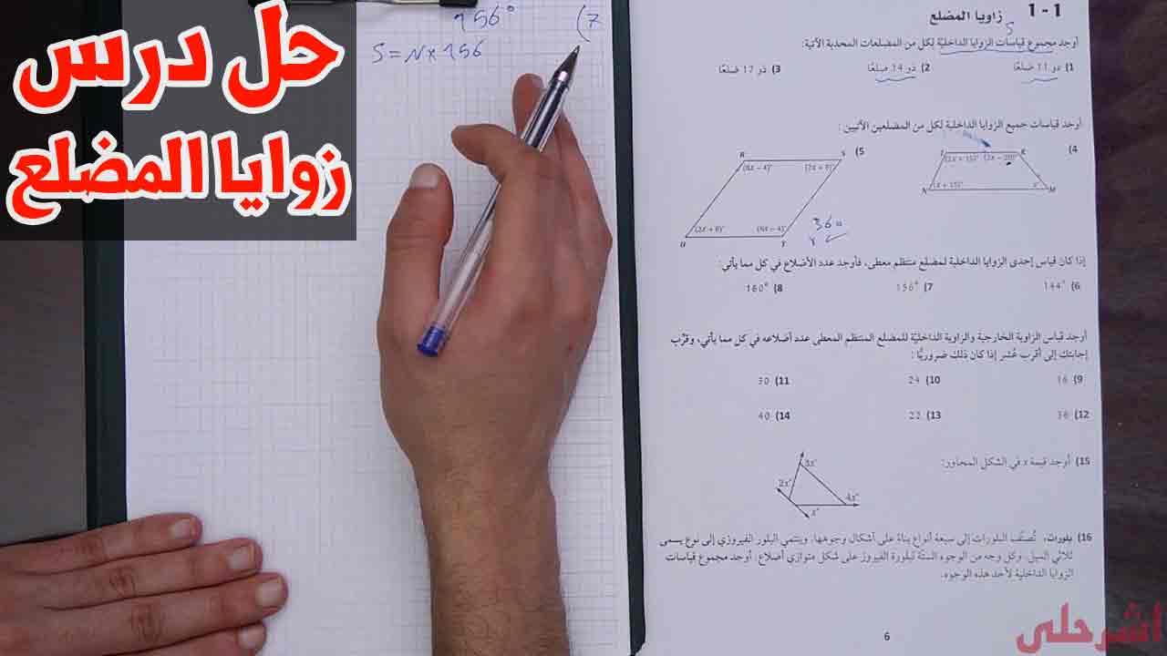 حل درس زوايا المضلع اول ثانوي