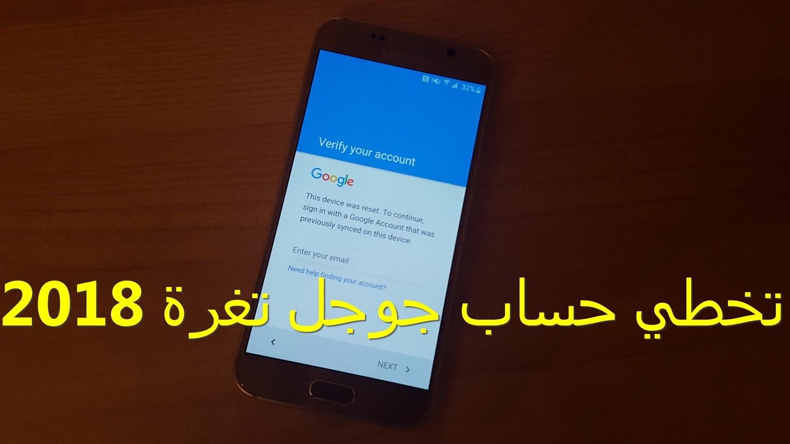 حل مشكلة حساب جوجل اكاونت بعد الفورمات ثغرة 2018 A3 A5 A7 6 A8