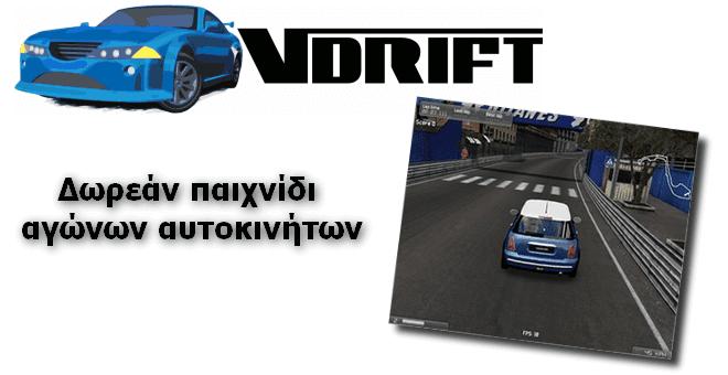 VDrift - Δωρεάν παιχνίδι με αγώνες αυτοκινήτων