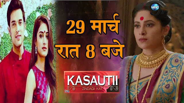 Good News : Anurag's happiness doubles with Prerna's pregnancy news in Kasauti Zindagi Ki 2