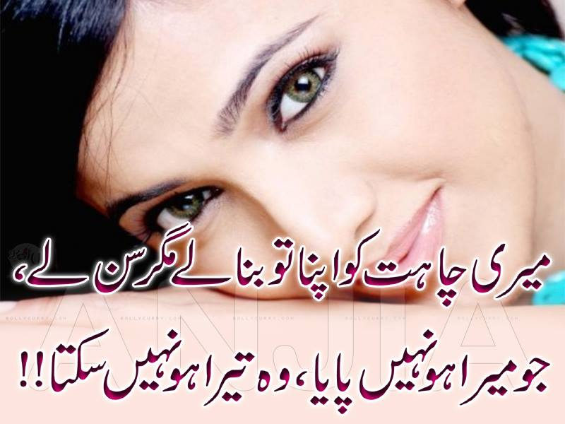 Birthday Wishes In Urdu Poetry