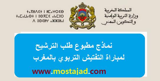 تحميل نماذج مطبوع طلب الترشيح لمباراة التفتيش التربوي بالمغرب