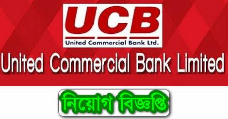 ইউনাইটেড কমার্শিয়াল ব্যাংক লিমিটেড এ নিয়োগ বিজ্ঞপ্তি | Job circular at United Commercial Bank Limited