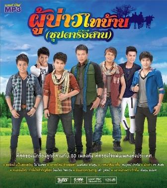 Download [Mp3]-[Hit Music] ที่สุดของนักร้องลูกอีสานกับ 50 เพลงดัง ที่ครองใจแฟนเพลงทั้งประเทศ อัลบั้ม ผู้บ่าวบ้านไท (ซุปเปอร์อีสาน) CBR@320Kbps 4shared By Pleng-mun.com