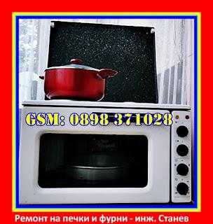 Ремонт на печка, Ремонт на фурна, Ремонт на стъклокерамичен плот, Ремонт на печки, Ремонт на фурни, Ремонт на стъклокерамични плотове, Ремонт на битова техника,