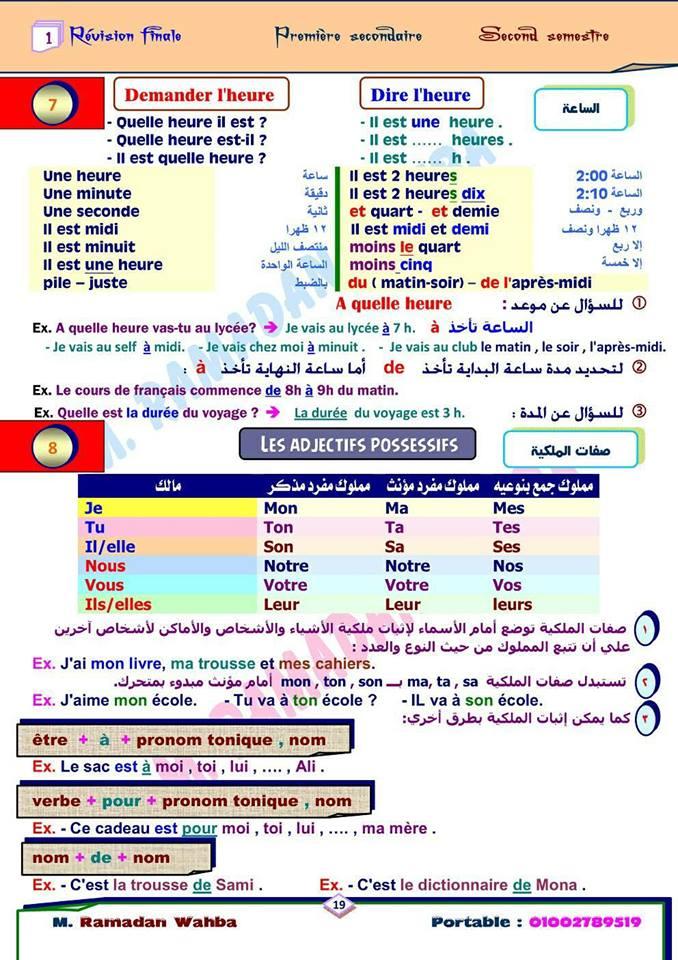 مراجعة قواعد اللغة الفرنسية للصف الأول الثانوي ترم ثاني.. مسيو رمضان وهبة 19
