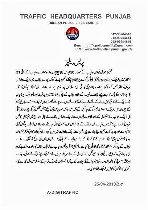 PRESS RELEASE REGARDING NEW BLUISH GREY UNIFORM OF TRAFFIC POLICE