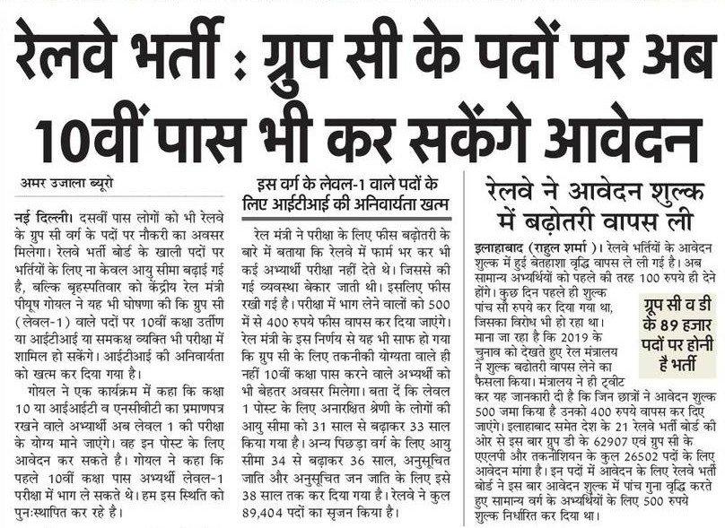 रेलवे में 90 हजार नई भर्तियों के लिए आयुसीमा बढ़ी, अब 10वीं पास भी कर सकेंगे आवेदन