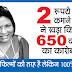 कहानी 2 रूपये रोज से 650 करोड़ की - Life Struggle of Kalpana Saroj