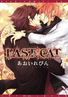 [あおいれびん] LAST CAT
