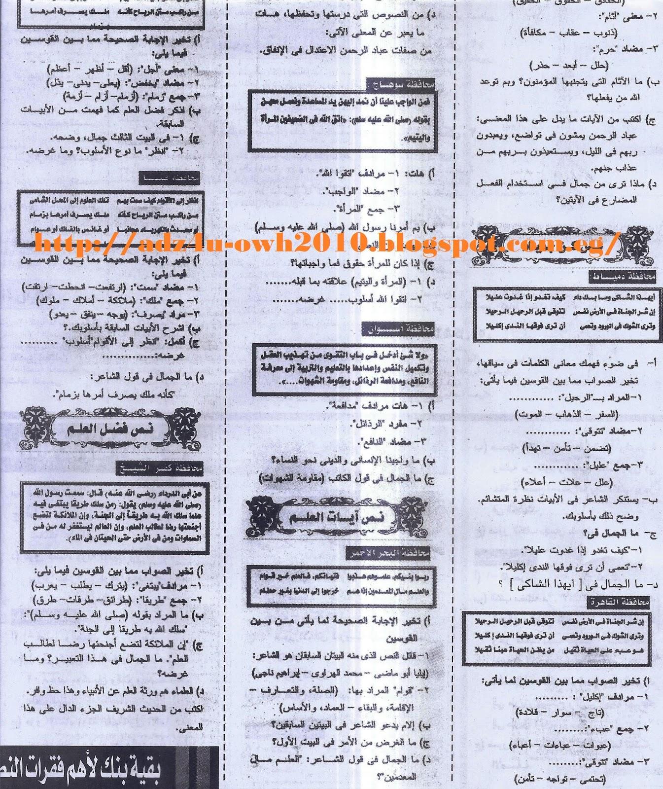 توقعات نصوص الشهادة الاعدادية بالاجابات النموذجية - امتحان نصف العام - ملحق الجمهورية التعليمي 2