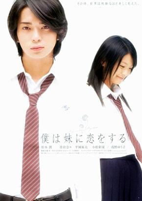 Boku wa Imouto ni Koi wo Suru My Sister, My Love