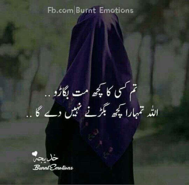Imágenes De Islamic Quotes In Urdu Fb