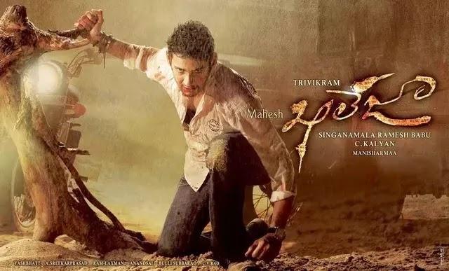 Mahesh Khaleja Telugu movie script analysis screenplay