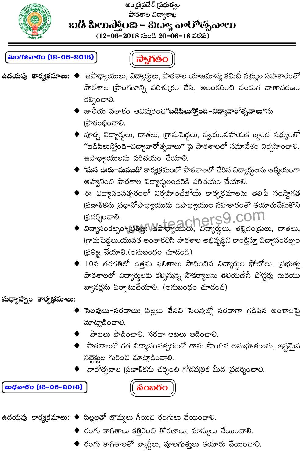 Badi Pilustundi -Vidya Varotsavalu day wise schedule