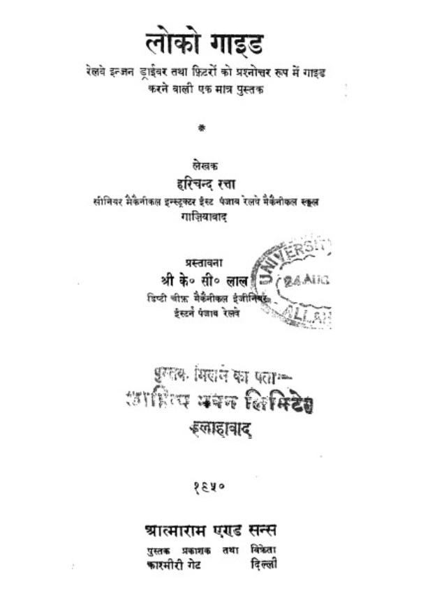 loko-guide-harichand-ratta-लोको-गाइड-हरिचंद-रत्ता