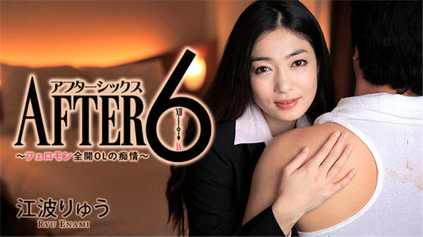HEYZO-1419 – Ryu Enami [UNCEN]