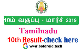 10 result 2019,10th result,10th result 2019,10th,fast results,tnresults.nic.in