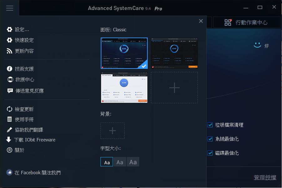 Image%2B015 - 【2017最新金鑰】IObit Advanced System Care 10.4 Pro 合法正版授權免破解!