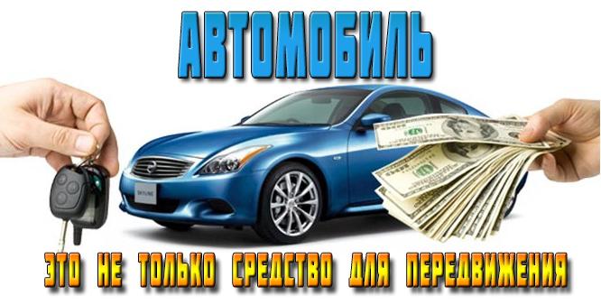 Выберите автомобиль в соответствии с одобренной суммой кредита и.