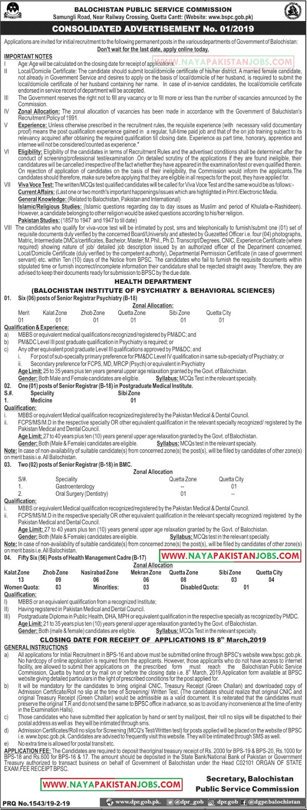 BPSC Jobs 2019, Balochistan Public Service Commission Jobs 2019 February