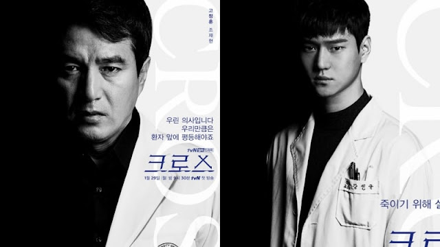 Drama Korea Cross Subtitle Indonesia