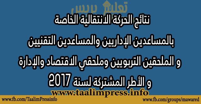 الحركة الانتقالية للأطر الإدارية - 21 يوليوز 2017