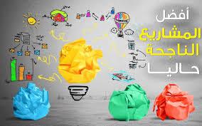 أفضل المشاريع الصغيرة فى الأحياء الشعبية فى مصر 2018