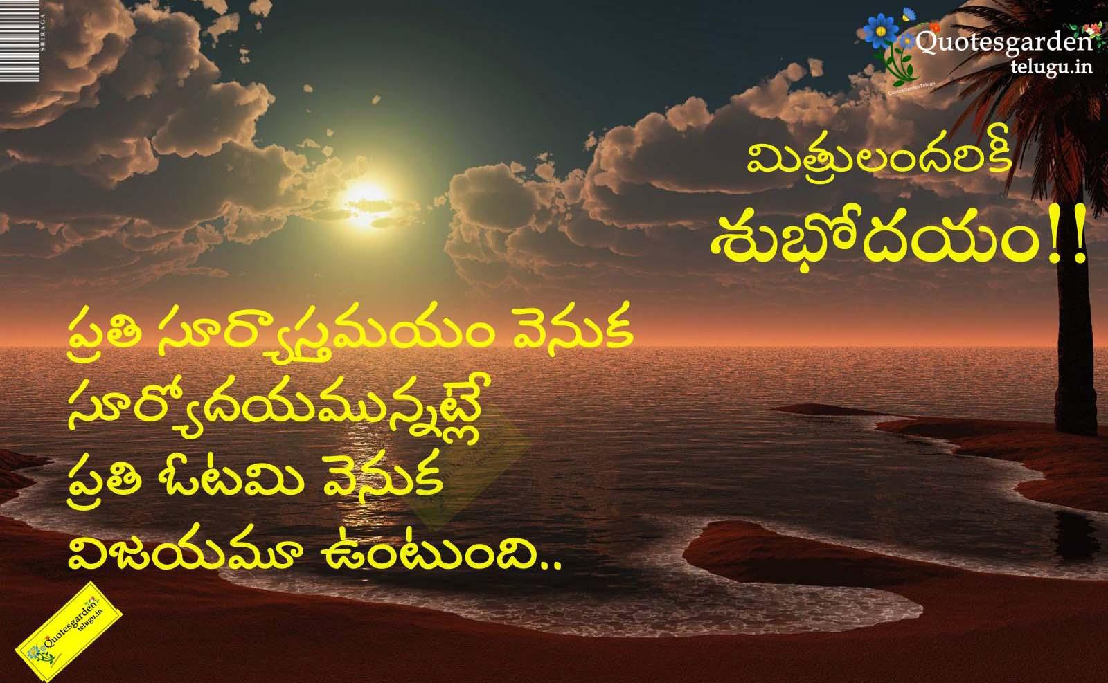 Inspirational Good Night Quotes In Telugu